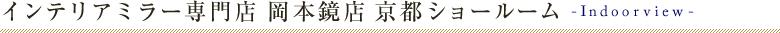 インテリアミラー専門店 岡本鏡店 京都ショールーム