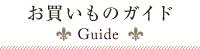 お買いものガイド Guide