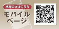 モバイルページ