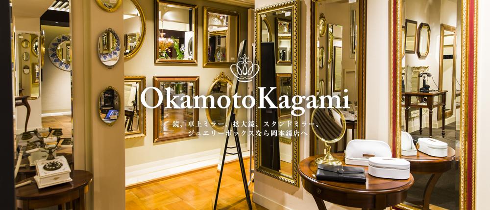 Okamoto Kagami