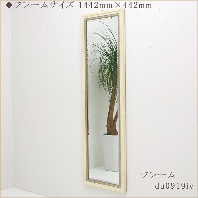岡本鏡店オリジナルミラー du0919iv-1442mm×442mm