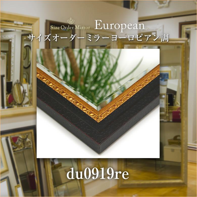 岡本鏡店オリジナルサイズオーダーミラーdu0919re