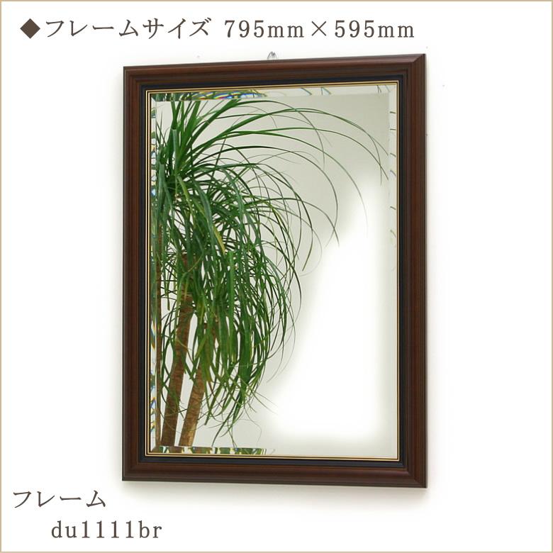 岡本鏡店オリジナルミラー du1111br-794mm×594mm