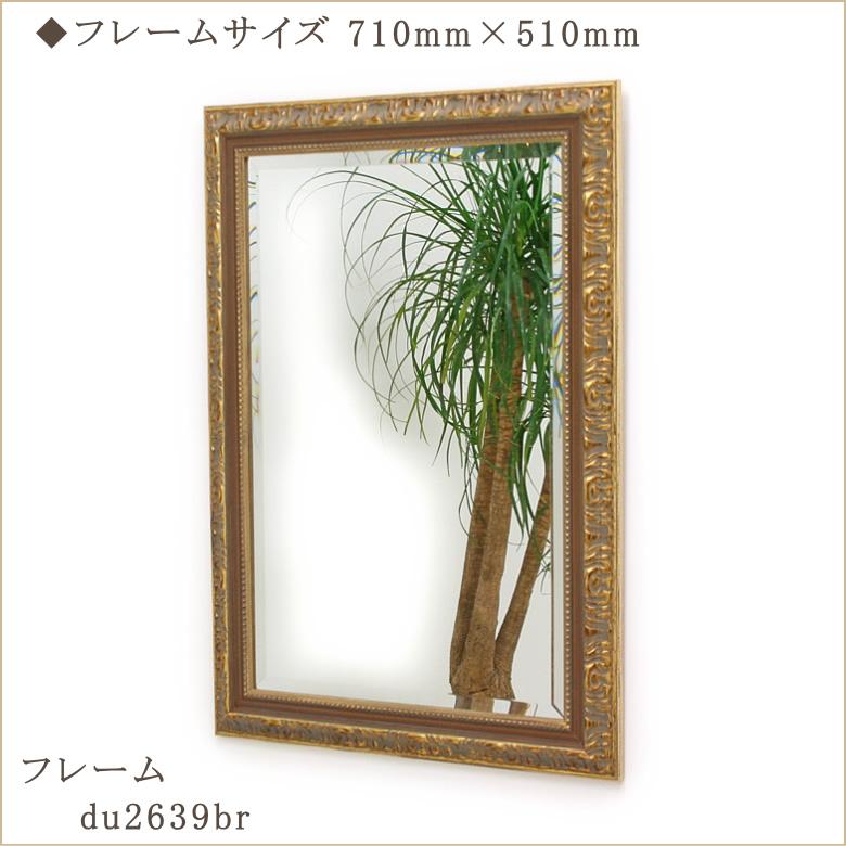 岡本鏡店オリジナルミラー du2639gr-710mm×510mm