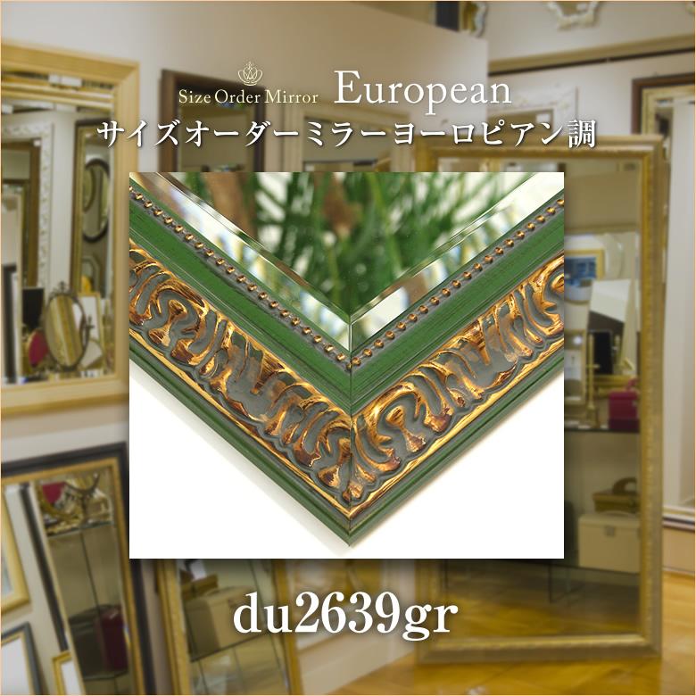 岡本鏡店オリジナルサイズオーダーミラーdu2639gr