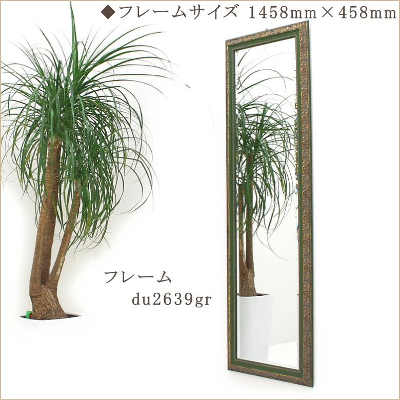 岡本鏡店オリジナルミラー du2639gr-1458mm×458mm