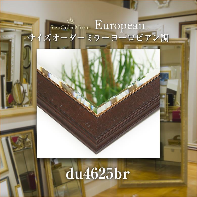 岡本鏡店オリジナルサイズオーダーミラーdu4625br