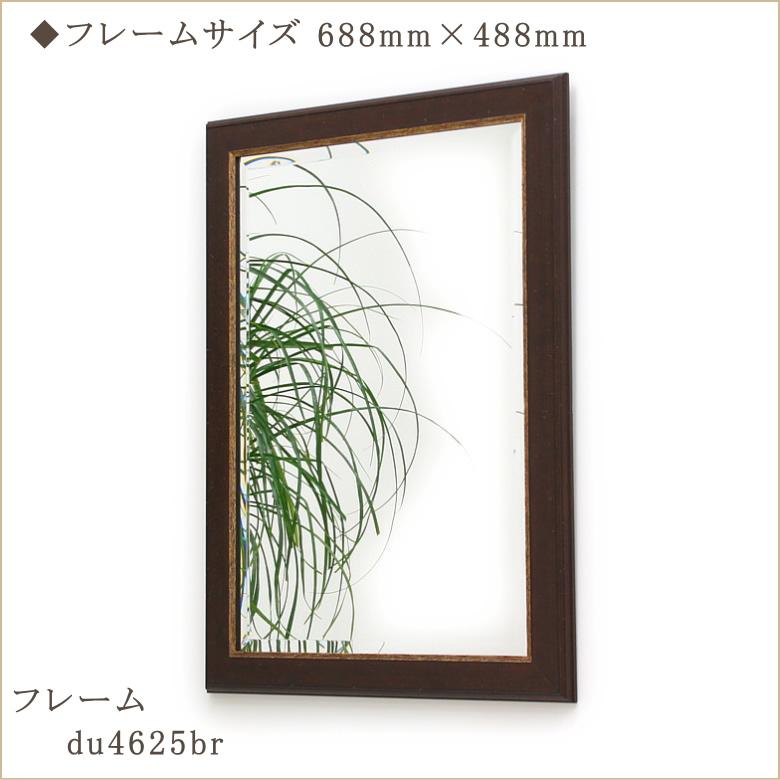 岡本鏡店オリジナルミラー du4625br-688mm×488mm