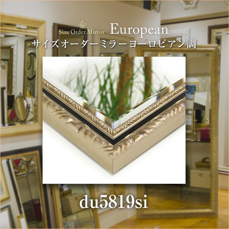 岡本鏡店オリジナルサイズオーダーミラーdu5819si