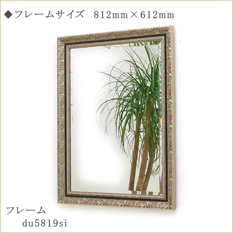 天然木フレームと日本製5ミリ厚ミラーの高品質がうれしい岡本鏡店オリジナルサイズオーダーミラー