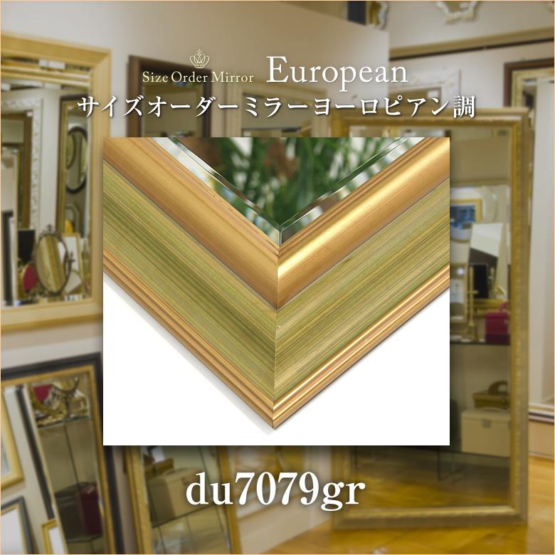 岡本鏡店オリジナルサイズオーダーミラーdu7079gr
