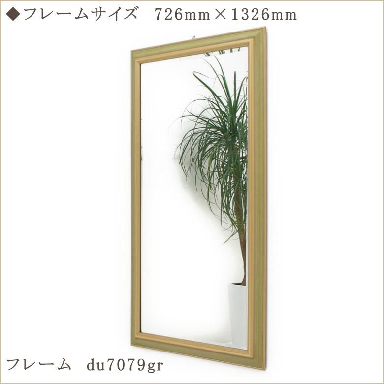 岡本鏡店オリジナルミラー du7079gr-726mm×1326mm