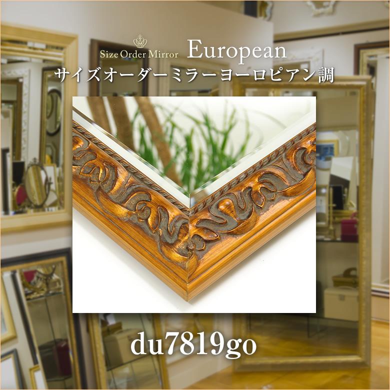 岡本鏡店オリジナルサイズオーダーミラーdu7819go