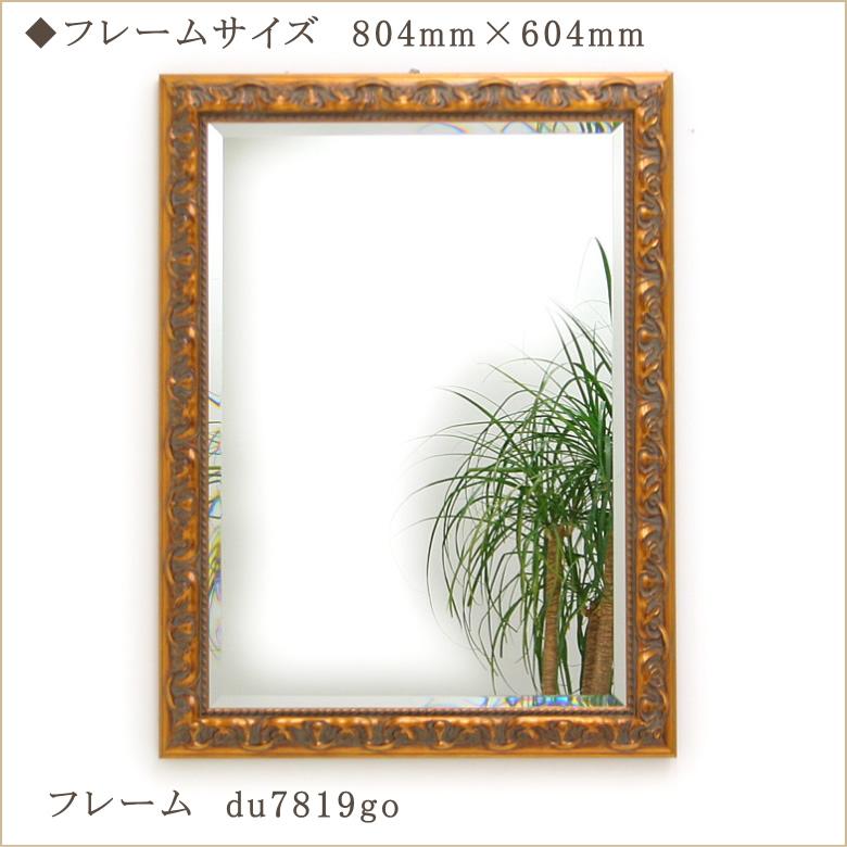 岡本鏡店オリジナルミラー du7819go-804mm×604mm