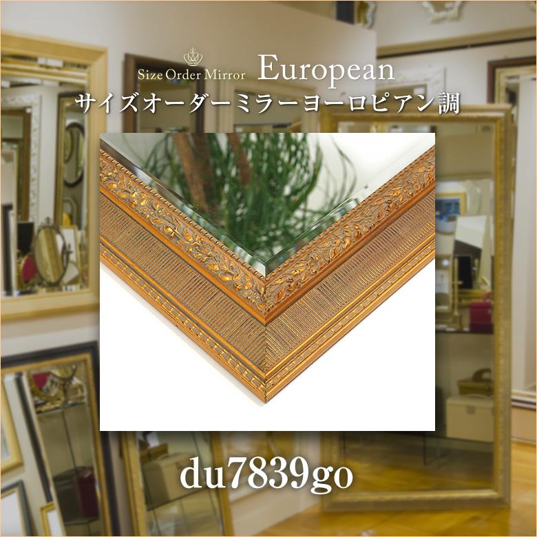 岡本鏡店オリジナルサイズオーダーミラーdu7839go