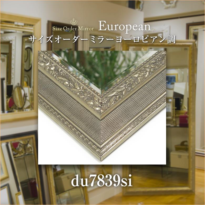 岡本鏡店オリジナルサイズオーダーミラーdu7839si
