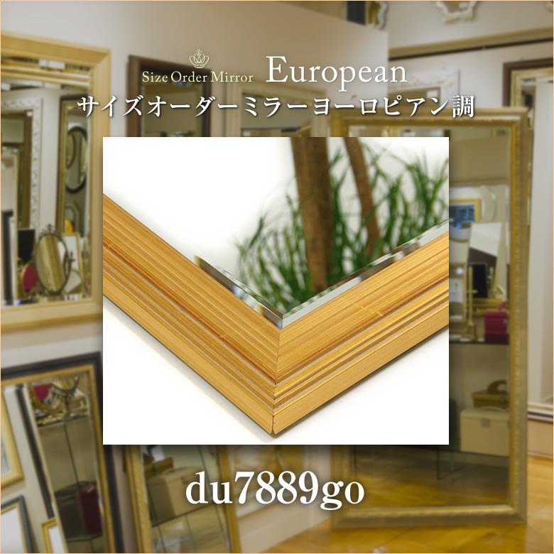 岡本鏡店オリジナルサイズオーダーミラーdu7889go