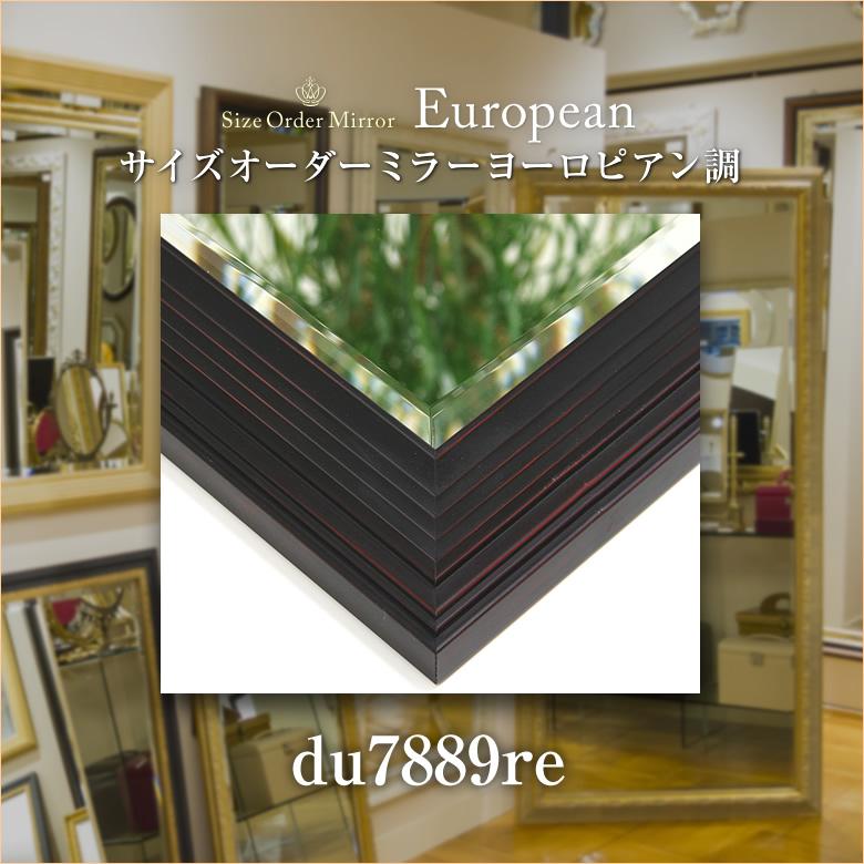岡本鏡店オリジナルサイズオーダーミラーdu7889re