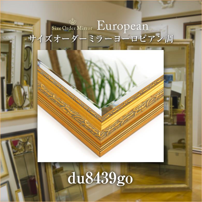 岡本鏡店オリジナルサイズオーダーミラーdu8439go