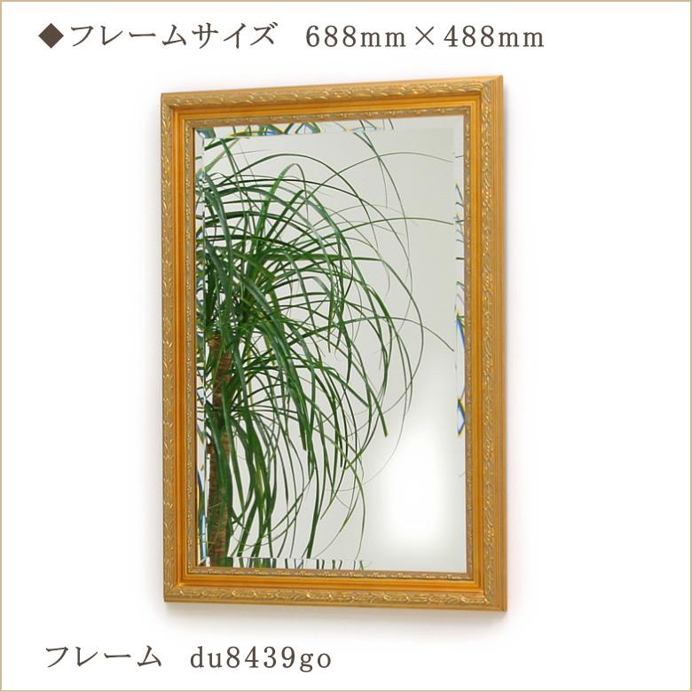 岡本鏡店オリジナルミラー du8439go-688mm×488mm
