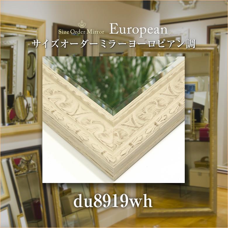 岡本鏡店オリジナルサイズオーダーミラーdu8919wh
