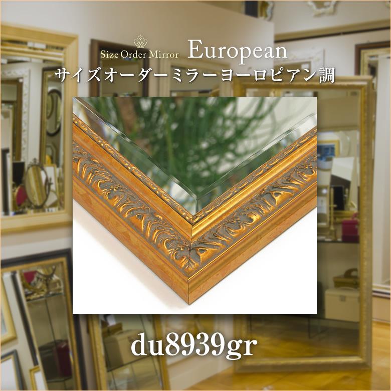 岡本鏡店オリジナルサイズオーダーミラーdu8939gr