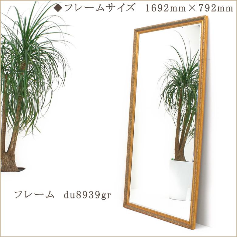 岡本鏡店オリジナルミラー du8939gr-1692mm×792mm