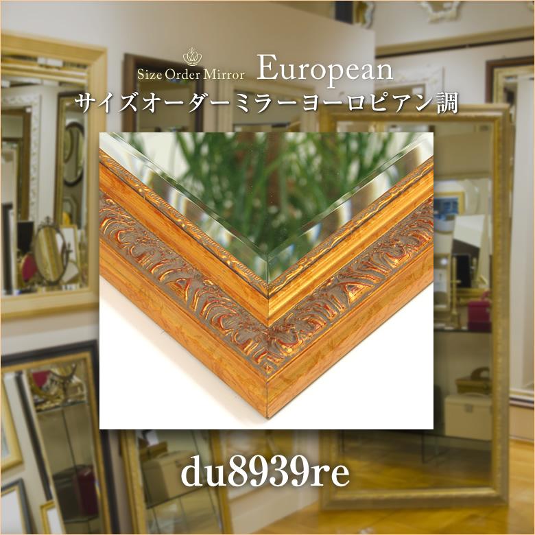 岡本鏡店オリジナルサイズオーダーミラーdu8939re
