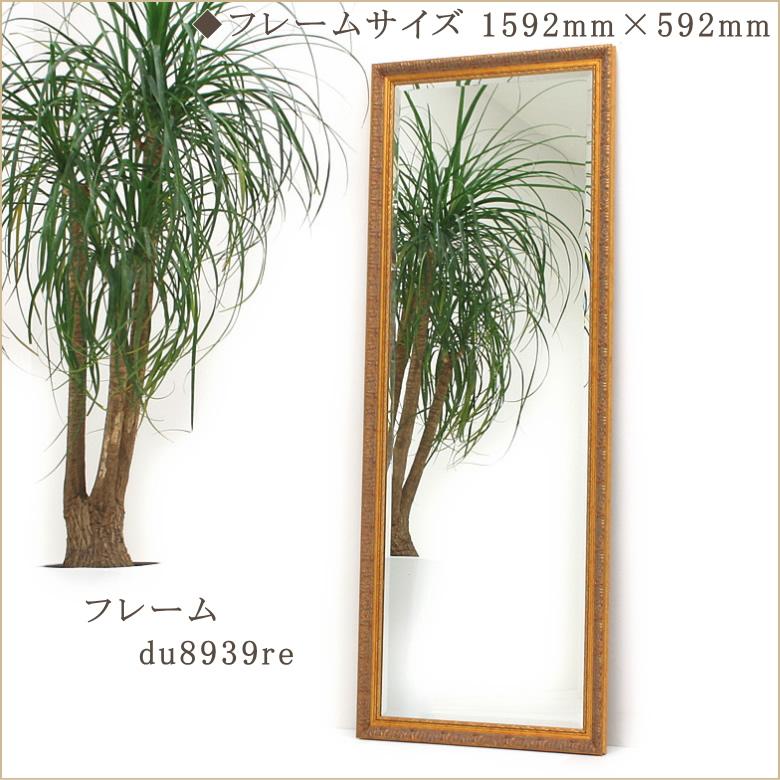 岡本鏡店オリジナルミラー du8939gr-1592mm×592mm