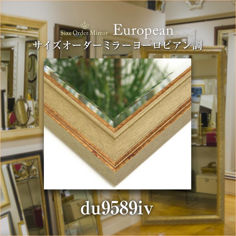 岡本鏡店オリジナルサイズオーダーミラーdu9589iv