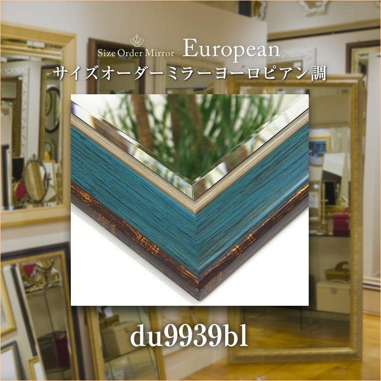岡本鏡店オリジナルサイズオーダーミラーdu9939bl