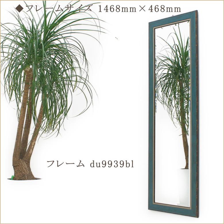 岡本鏡店オリジナルミラー du9939bl-1468mm×468mm