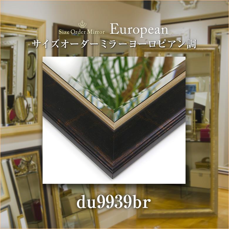 岡本鏡店オリジナルサイズオーダーミラーdu9939br
