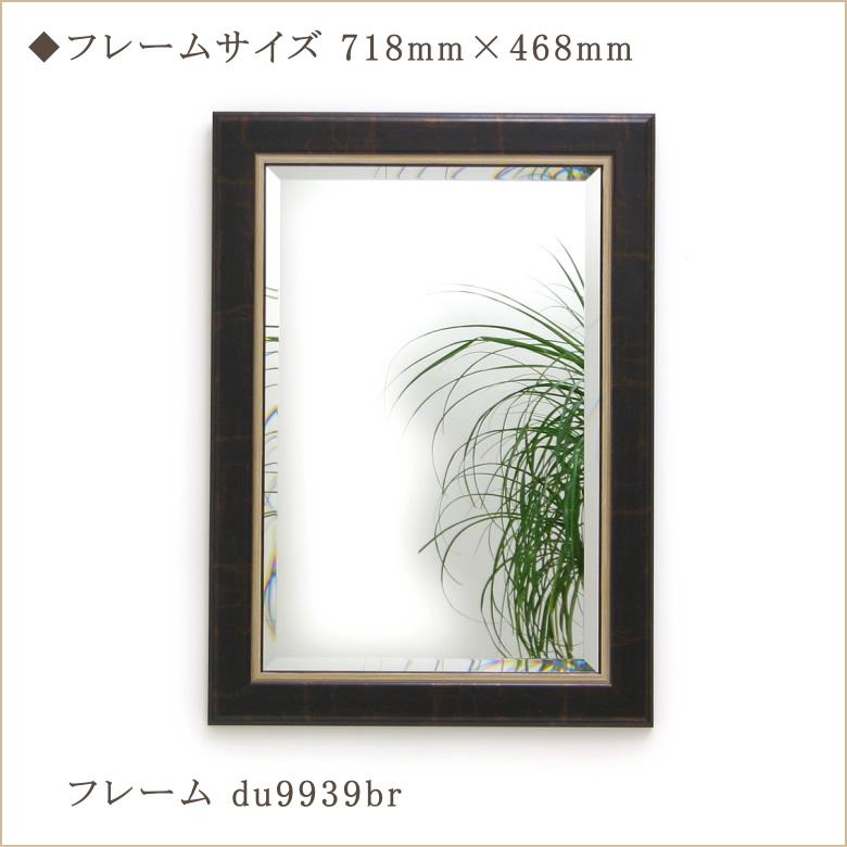岡本鏡店オリジナルミラー du9939br-718mm×468mm