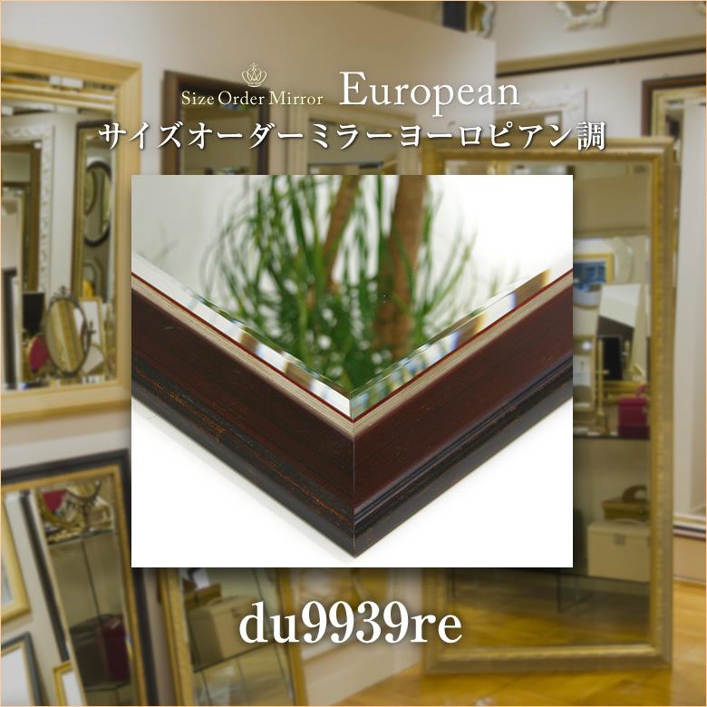 岡本鏡店オリジナルサイズオーダーミラーdu9939re