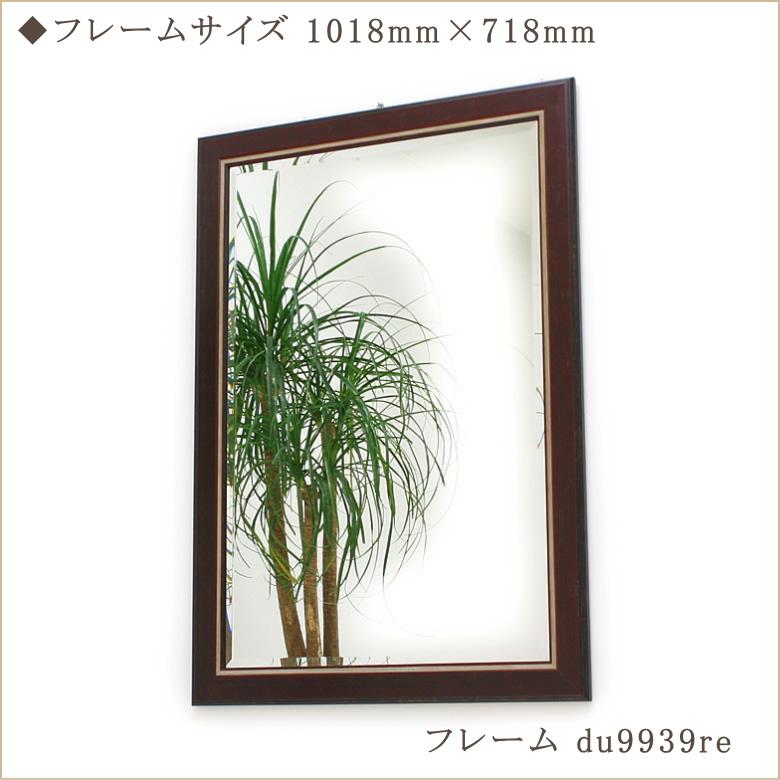 岡本鏡店オリジナルミラー du9939re-1018mm×718mm