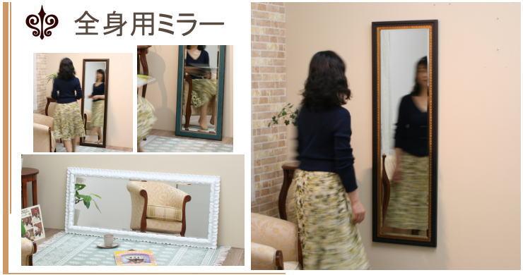 ミラー専門店岡本鏡店の全身が映せる姿見サイズウォールミラー