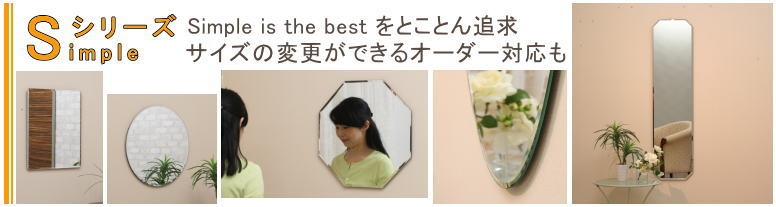 高品質で超シンプルな日本製ウォールミラーを集めたカテゴリー