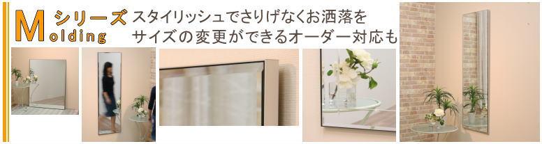 スタイリッシュでシンプル、高品質な日本製ウォールミラーを集めたカテゴリー
