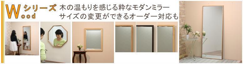 木製フレームの超シンプルな日本製ウォールミラーでサイズオーダーもできる