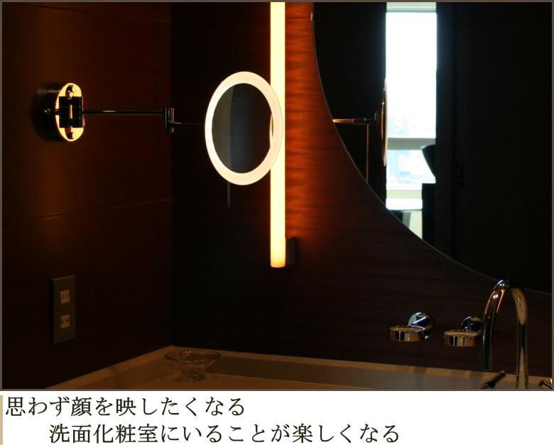 この拡大鏡の採用実績は、グランドハイアット東京やフォーシーズンズホテル京都、リッツカールトン大阪、コンラッド大阪