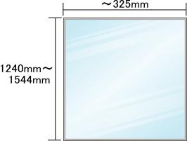 オーダーミラーサイズ表 325mm以下、1240mm以上1544mm以下