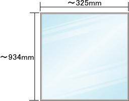 オーダーミラーサイズ表 325mm以下、934mm以下
