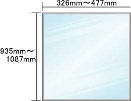 オーダーミラーサイズ表 326mm以上477mm以下、935mm以上1087以下