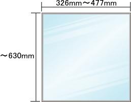 オーダーミラーサイズ表 326mm以上477mm以下、630以下