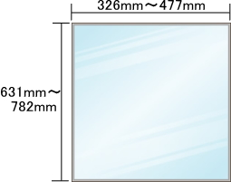オーダーミラーサイズ表 326mm以上477mm以下、631mm以上782以下