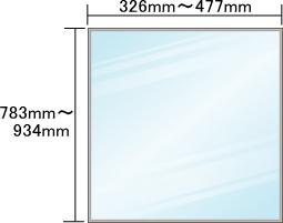 オーダーミラーサイズ表 326mm以上477mm以下、783mm以上934以下