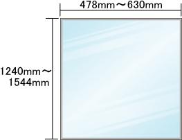 オーダーミラーサイズ表 478mm以上630mm以下、1240mm以上1544mm以下