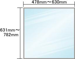 オーダーミラーサイズ表 478mm以上630mm以下、631mm以上782mm以下