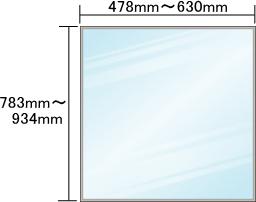オーダーミラーサイズ表 478mm以上630mm以下、783mm以上934mm以下